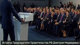 Инвестиционный форум: Дмитрий Медведев провел встречу с главами субъектов РФ