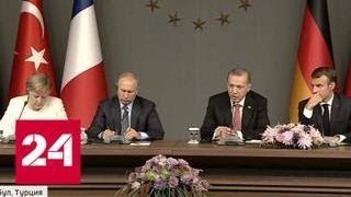 Четырехсторонний саммит превратил Стамбул в центр мировой политики - Россия 24