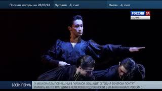 В Перми выступил ансамбль народного танца им. Игоря Моисеева
