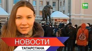 Новости Татарстана 13/02/18 ТНВ