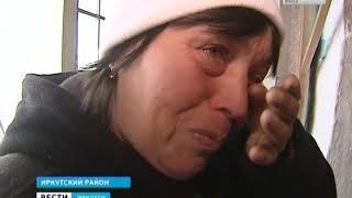 У жительницы Московщина в Иркутском районе произошёл пожар. Готовы ли власти возместить потери?
