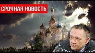 Степан Демура - РОССИЯ НЕ ПРЕДСТАВЛЯЕТ УГРОЗЫ ЗАПАДУ!!! Кризис 2018!!!
