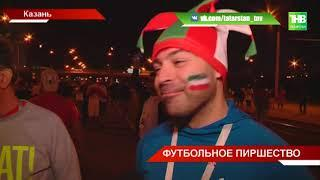 Иран vs Испания: футбольное пиршество - ТНВ