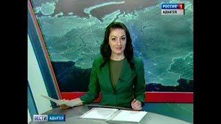 Вести Адыгея - 21.11.2018
