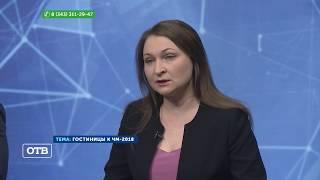 Гостиницы к ЧМ-2018 в Екатеринбурге