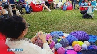 Как пермяки отметили Всемирный день вязания