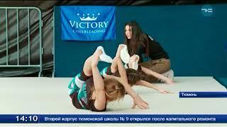 Тюменские чирлидеры вернулись с чемпионата России с победой