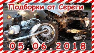 Подборка ДТП за 05.06.2018 сегодня на видеорегистратор Июнь 2018
