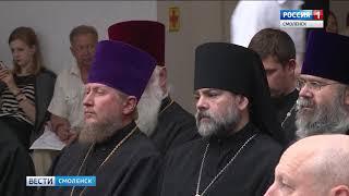 Народ и церковь обсудили взаимодействие в Смоленске