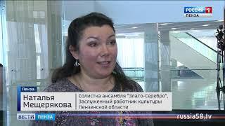 Пензенский ансамбль «Злато-Серебро» отметит 15-летний юбилей