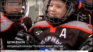 Первый турнир Дальнего Востока по хоккею проходит в Благовещенске