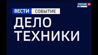 «Специальный репортаж - Дело техники» 12.10.18