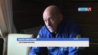 Итальянский ультрамарафонец намерен установить мировой рекорд в Якутии