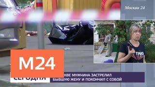 Уголовное дело завели после убийства на севере Москвы - Москва 24