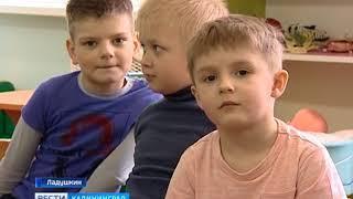Все аварийные корпуса детского сада «Василёк» в Ладушкине ждёт реконструкция