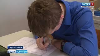 19 школ Архангельска написали Арктический диктант