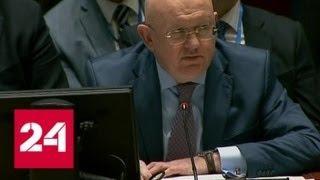 Россия призвала Запад вернуться в объективную реальность - Россия 24