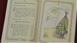 Впервые православный молитвослов перевели на хантыйский язык
