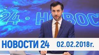 Новости Дагестан за  02 02.2018 год