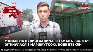 """ДТП в Киеве: столкнулись маршрутка и """"Волга"""". Водители сбежали 25.07.18"""
