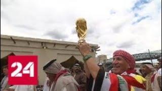 Катар показал, каким будет ЧМ-2022 - Россия 24