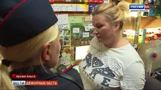 """""""Дежурная часть"""" от 5 августа 2018 г."""