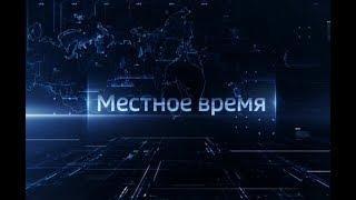 """""""Местное время. Воскресение"""" - 09.12.18"""
