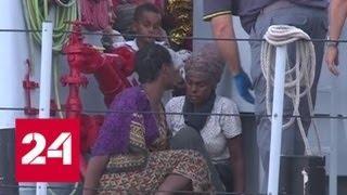 Мигранты блокированы на судне: на итальянский берег пустили лишь заболевших - Россия 24