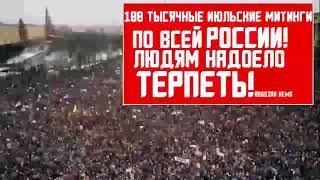 СТОТЫСЯЧНЫЕ МИТИНГИ ПРОХОДЯТ ПО ВСЕЙ РОССИИ ЭТИМ ЛЕТОМ #новости #политика #Путин #Россия