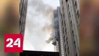 При пожаре в Trump Tower в Нью-Йорке пострадали пять человек - Россия 24