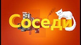 Соседи 26.04.2018 Гость программы - Вадим Маяцкий