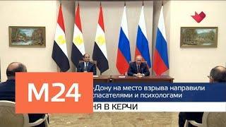 """Москва и мир"": трагедия в колледже Керчи - Москва 24"