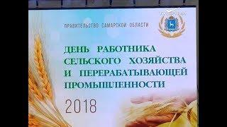 Дмитрий Азаров поздравил с профессиональным праздником работников сельскохозяйственной отрасли