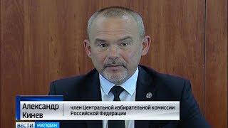 Член ЦИКа Александр Кинёв положительно оценил колымский избирком