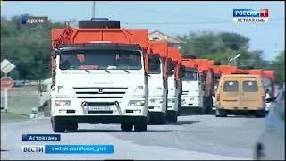 В Астрахани поэтапно внедряют раздельный сбор отходов
