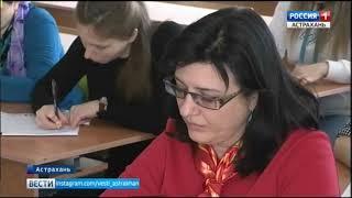 """В Астраханской области сотни желающих написали """"Тотальный диктант"""""""