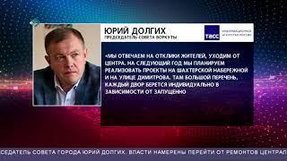Воркута получит 10 миллионов финансирования