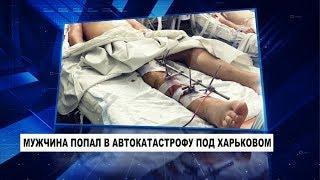 Житель Ноябрьска, попавший в автокатастрофу, нуждается в помощи