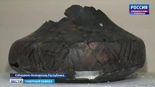 Артефакты кобанской культуры изучали специалисты Эрмитажа