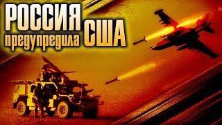 """""""Соприкосновение огнем"""" Россия готова атаковать! Сирия последние новости сегодня"""
