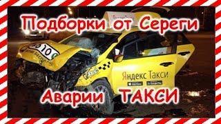 Подборка дтп с участием такси 2018