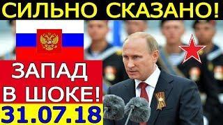 3АПАД в Ш0КЕ!!! 31.07.18 - СР0ЧН0Е 3АЯВЛЕНИЕ ВЛАДИМИРА ПУТИНА по Р0ССИИ!!!