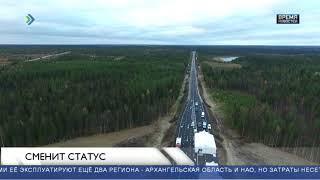 Сыктывкар-Нарьян-Мар станет федеральной трассой