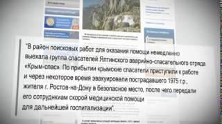 В Крыму со скалы сорвался турист из Ростова