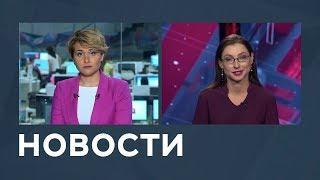 Новости от 31.07.2018 с Еленой Светиковой и Лизой Каймин