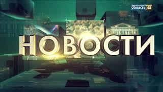 Выпуск новостей телекомпании «Область 45» за 13 апреля 2018 года