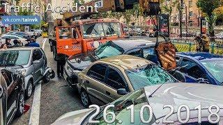 Подборка аварий и дорожных происшествий за 26.10.2018 (ДТП, Аварии, ЧП, Traffic Accident)