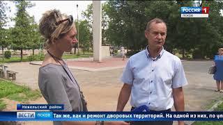 Вести-Псков 31.07.2018 11-40