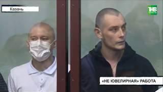 Вахитовский суд Казани огласил приговор обвиняемым в серии нападений на ювелирные магазины | ТНВ