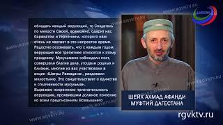 Муфтий Дагестана поздравил жителей республики с праздником Ураза-Байрам